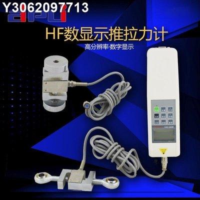 【可開發票】HF數顯推拉力計公斤彈簧拉力器拉拔測力計測試臺架拉力試驗機夾具