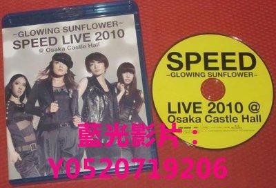 PS3/PS4/BD/藍光影片 卡通動畫 -SPEED LIVE 2010~GLOWING SUNFLOWER~演唱會