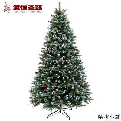 聖誕樹 聖誕裝飾 1.8米粘白松果圣誕樹 1.5米加密松針樹PE葉紅果2.1米圣誕樹全館免運價格下殺