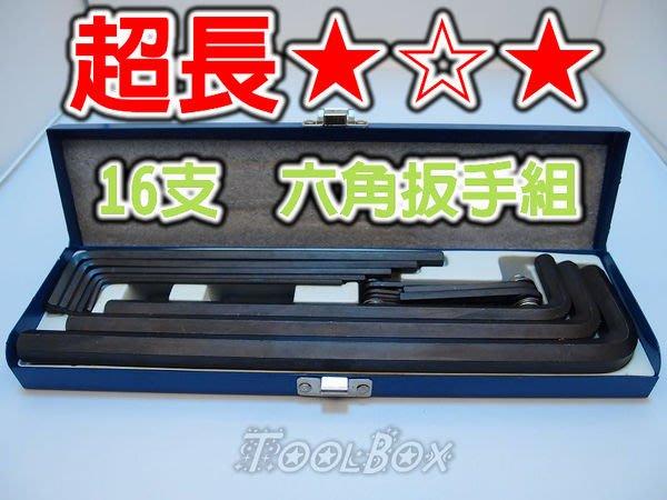 【ToolBox】1.5mm~  16mm~☆16支超長柄☆六角板手/板桿