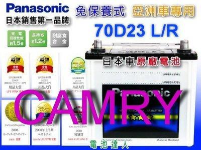☆鋐瑞電池☆ 國際牌汽車電池 (70D23L) 豐田 CAMRY 55D23L SAVRIN 馬自達  MAZDA6