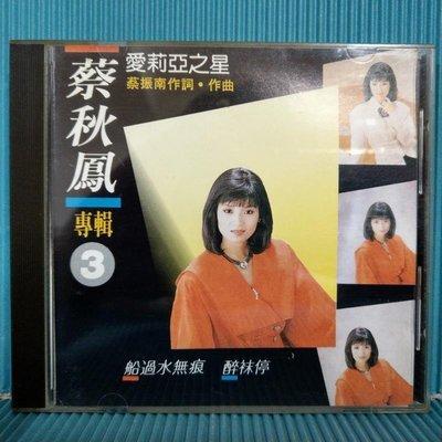 [ 南方 ] CD 蔡秋鳳 專輯 3 船過水無痕 醉停 愛莉亞唱片/發行 AL-004 日本盤