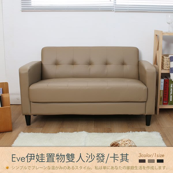 【多瓦娜】Eve伊娃置物雙人皮沙發-卡其 2442-039