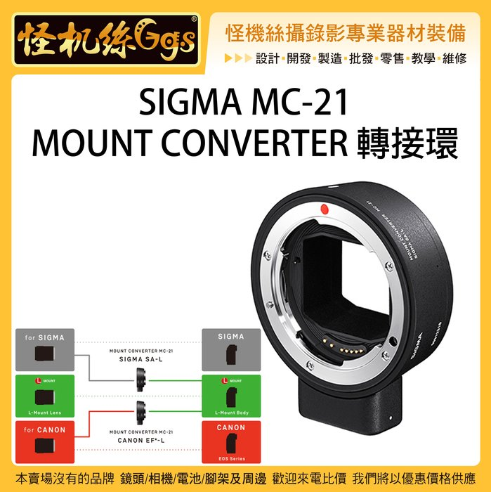 現貨 怪機絲 SIGMA MC-21 MOUNT  轉接環 CANON 轉 S1 S1R 自動對焦 EF-L 公司貨