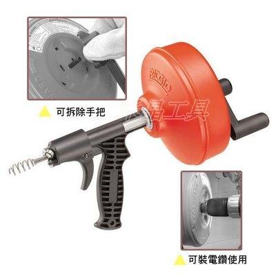 美國 RIDGID 里奇 Power Spin手動/電動 兩用 排水管通管機 通水管機 .廚房.水管堵塞 可搭配電鑽使用