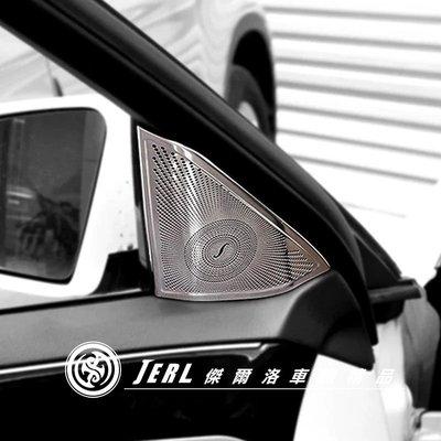 JERL車體精品 BENZ 賓士 w212 E系列 喇叭裝飾框 車門喇叭蓋 喇叭網罩 高音喇叭蓋 內飾改裝