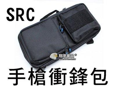 【翔準軍品AOG】【SRC】手槍 衝鋒 手提包 斜背包 槍袋 槍包 箱子 鋁箱 包包 生存遊戲 多功能 口袋 CR-SR