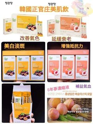 韓國新口味正官莊紅蔘水蜜桃/百香果 口服液 10ml*30小包/盒雖然有紅蔘成份,但有加上水蜜桃/百香果萃取液,所以喝起來像果汁一樣,幾乎不會有紅蔘的味道!