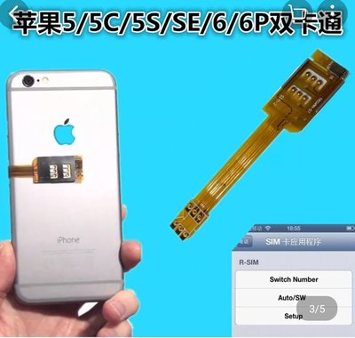 雙 Sim Card for iphone