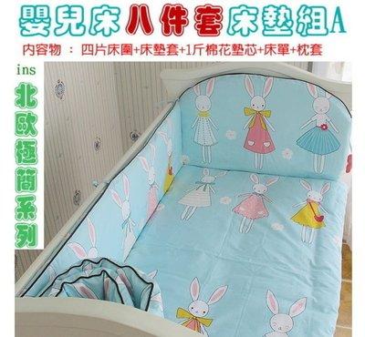 @企鵝寶貝@ 北歐風格嬰兒床八件套床墊組訂做/ 寢具8件套組A~專屬尺寸定製(款式多樣)