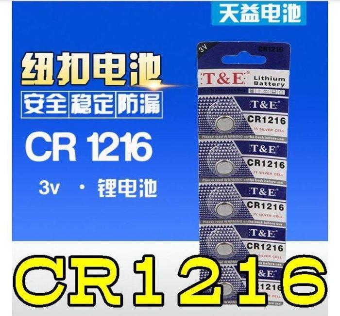 天益牌CR1216鈕扣電池3V/電子錶/車鎖匙/主機板/手錶/水銀電池/耳溫槍/汽車遙控器/計算機