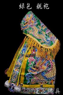 【寶蓮佛具】1尺3穿綠色平繡龍袍 神明衣 關公 關聖帝君 附奉帽