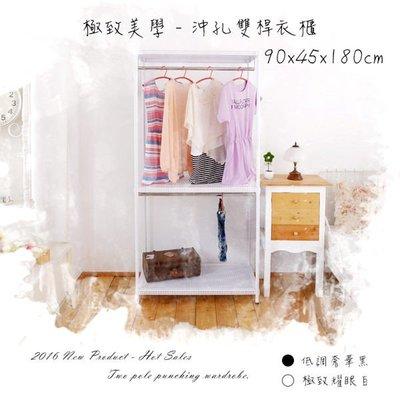 [tidy house]免運費極致美學沖孔板90x45x180沖孔雙桿三層衣櫥架烤漆黑SBK18363180LBK-2
