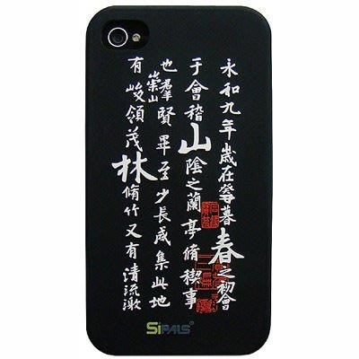 故宮授權商品! 蘭亭序的 iPhone 4 手機保護套 (兩款可選) ,矽膠材質,果凍手機套,蘋果