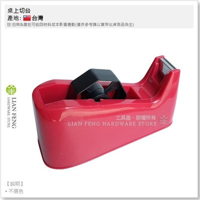 【工具屋】桌上切台 大型膠帶台 透明膠帶 桌上膠台 鐵製軸心 12mm 18mm 24mm文書 工業 TAPE 台灣製