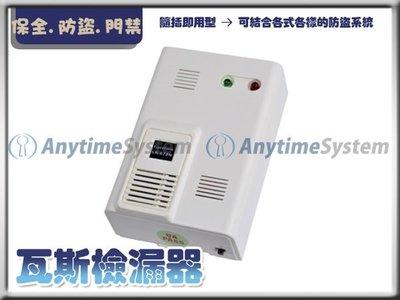安力泰系統~㊣ 廚房的居家守護神 ㊣ → 隨插即用型 瓦斯檢漏器↗可結合防盜系統㊣