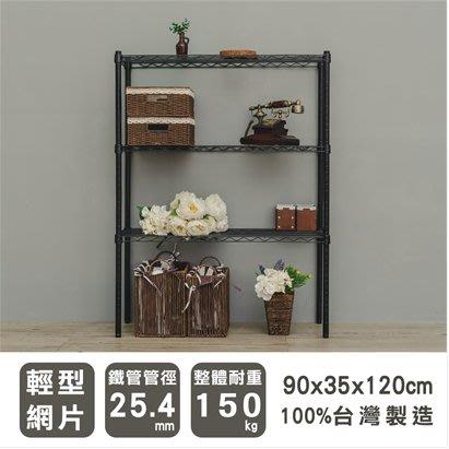 【免運】90x35x120公分輕型三層烤漆黑波浪架 /收納架/層架/置物架/鐵架