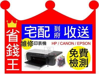 【維修到府收送】【噴墨 雷射印表機】【EPSON CANON HP BROTHER FujiXerox】台南高雄屏東花蓮
