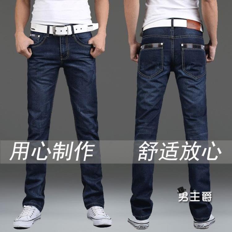 新年鉅惠❤刷毛牛仔褲 新款秋季男士男直筒修身冬季大碼潮流休閒寬鬆長褲
