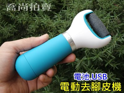 【威利購】電池USB二用電動磨腳皮機.去硬皮機.二顆磨頭
