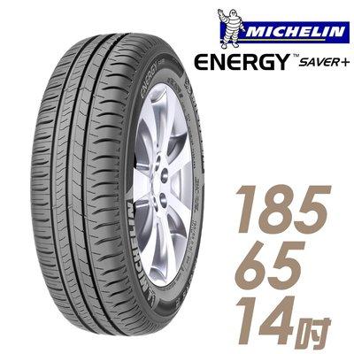 朝馬輪胎轉運站 米其林 Michelin Energy Saver+ 185/ 60/ 15吋 台中市