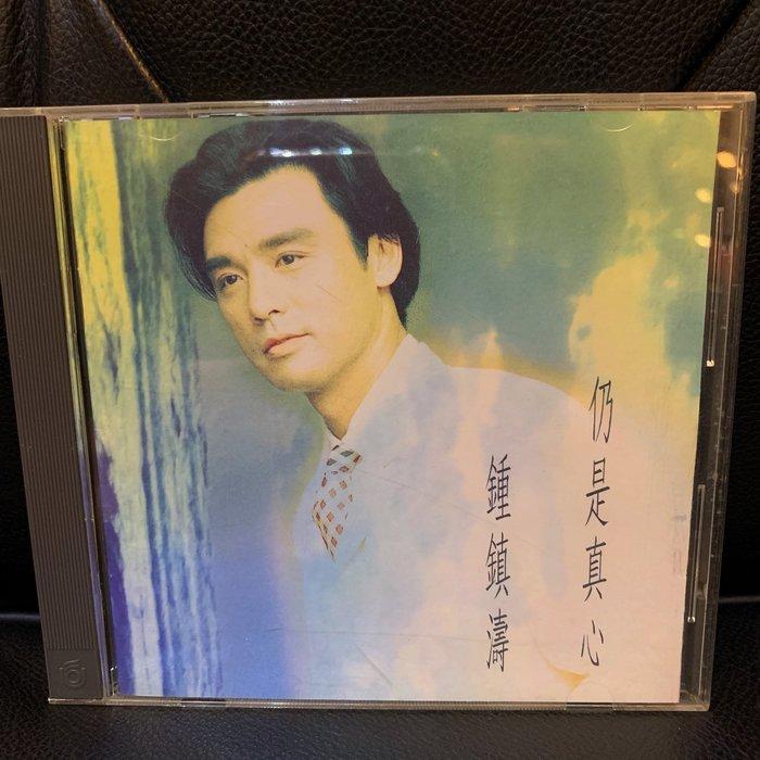 ♘➽二手CD 鍾鎮濤-仍是真心,飛碟1992發行