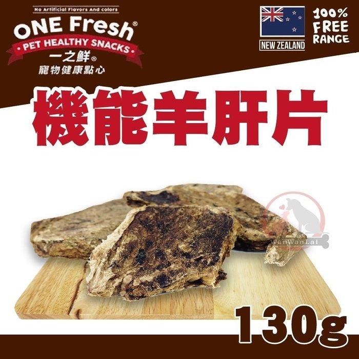 汪旺來【歡迎自取】紐西蘭一之鮮ONE Fresh-機能羊肝片130g