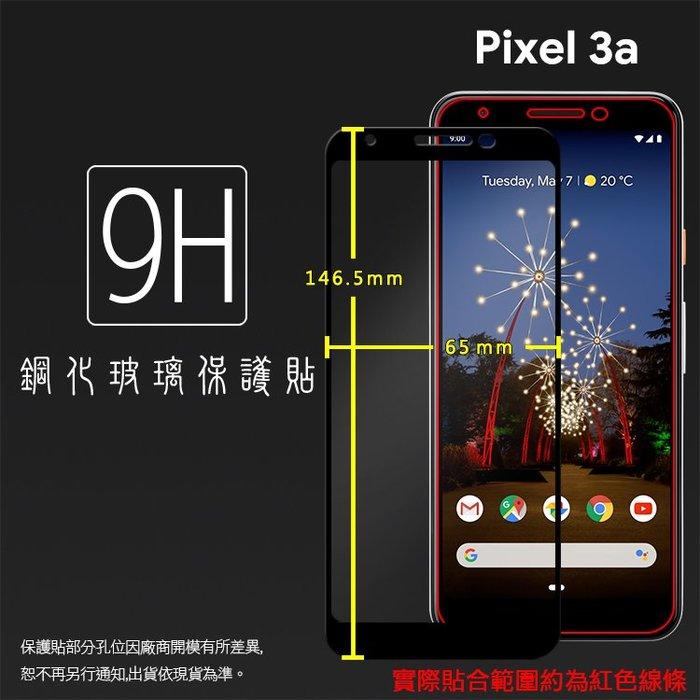 Google 谷歌 Pixel 3a G020F 滿版 鋼化玻璃保護貼 9H 螢幕保護貼 滿版玻璃 鋼貼 玻璃貼 保護膜