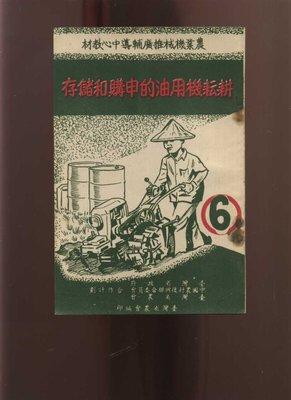 【易成中古書】《耕耘機用油的申購和儲存(6)》49年│臺灣省農會│624