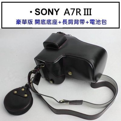 豪華版 索尼 SONY A7RIII A7R3 專用 相機皮套 相機包 贈長肩背帶電池包 直充直取