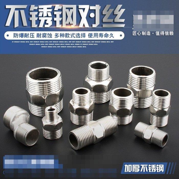 AHH157 不銹鋼對絲接頭變徑雙外絲直接加長2分轉3分4分變6分1寸水管配件