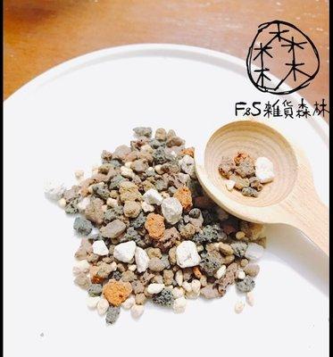 =F&S雜貨森林= 多肉植物 仙人掌專用介質 獨家配方 專為台灣氣候調配 多肉顆粒土混合介質 多肉介質土 多肉栽培土