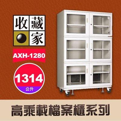 【1314公升】收藏家 AXH-1280 專業級六門式大型電子防潮櫃箱 具可煞活動底輪 高乘載系列 公務 資產 屮Z7