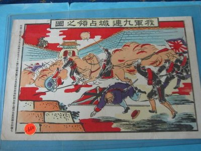 清朝末年,明治37年,在中國,打的日俄戰爭,浮世繪**稀少品