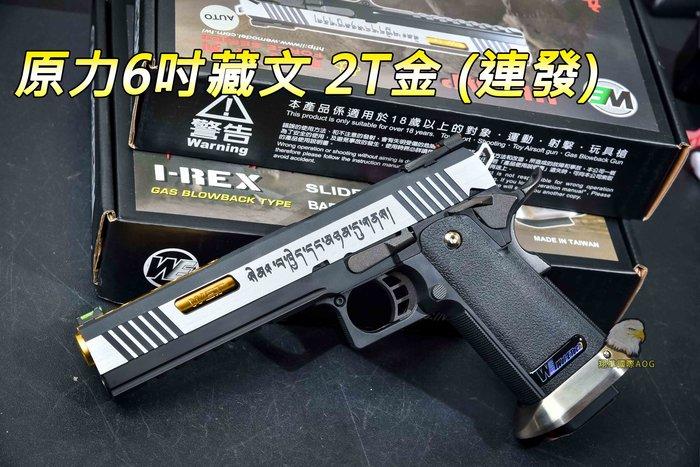 【翔準軍品AOG】WE HI-CAPA 原力6吋藏文2T金 (連發) 生存遊戲 瓦斯槍 手槍 連發手槍 戰術 02-8