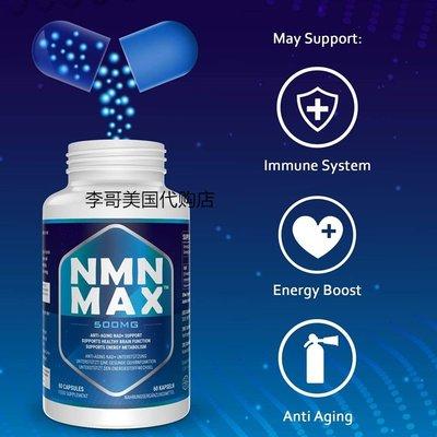 【靈靈美澳代購】美國NMN30000 MAX 煙酰胺單核苷酸NAD補充劑基因修復港NMN9000