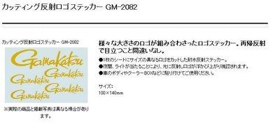 五豐釣具-GAMAKATSU  最新品牌貼紙GM-2082特價250元