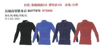 *wen~怡棒壘工場 ZETT 新款 本壘板標 長袖高領緊身衣(BOTT-670)現貨特價670元 可訂貨