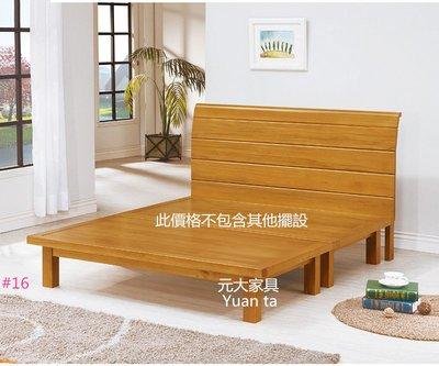 【元大家具行】全新復古5尺實木雙人床 加購床底 床組 雙人床底 5尺床底 床架 雙人床墊