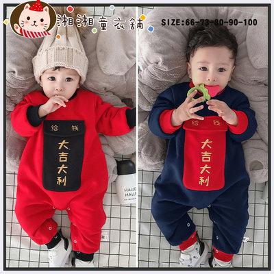 湘湘童裝童衣舖【C0677】預購 嬰幼兒喜慶新年裝 寶寶周歲抓周禮服