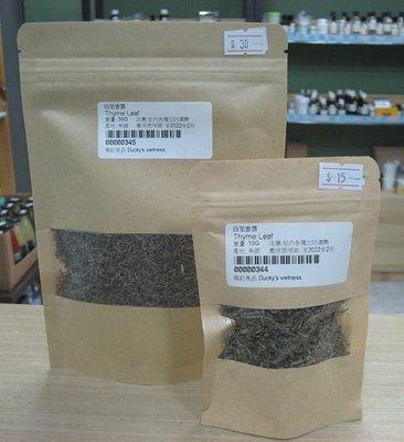 Ducky's Wellness 百里香葉 Thyme Leaf  10G (花草茶) (香料)