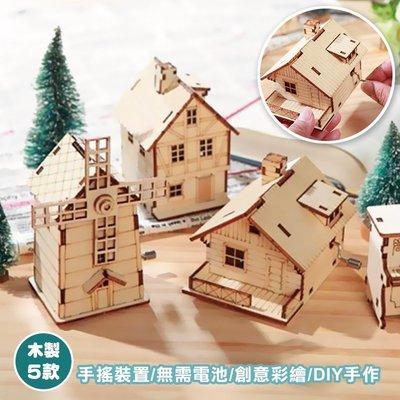 袖珍手作彩繪創意木製八音盒 創意DIY手搖式音樂盒 音樂盒 畢業紀念 情人節 兒童節 聖誕 生日 結婚  伴手禮物