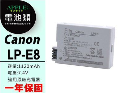 【Canon LP-E8 鋰電池】Kiss X4 X5 X6i Rebel T2i T3i T4i EOS 550D 600D LPE8 新北市