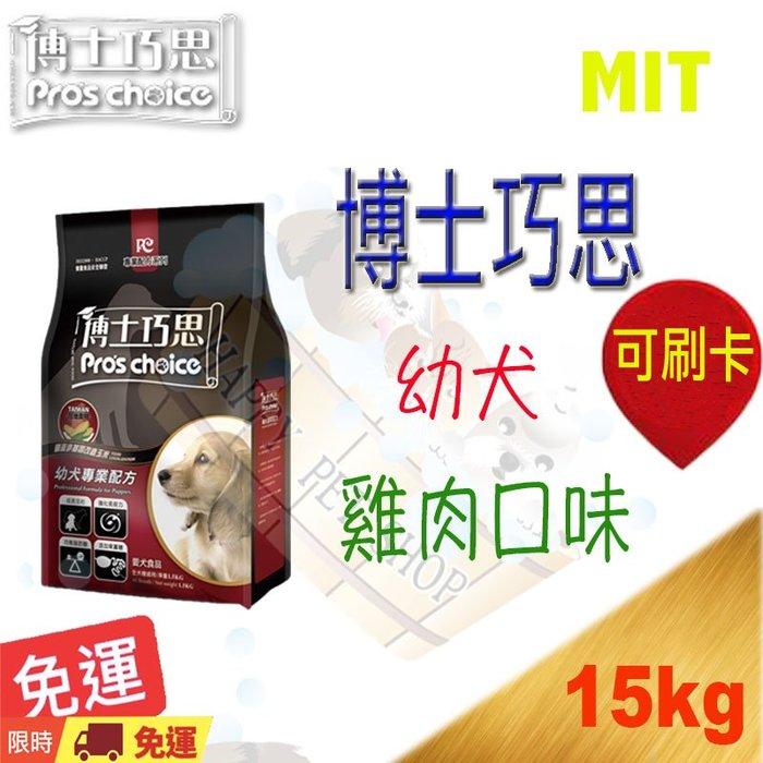 ✪免運,贈嚐鮮包*2✪ 博士巧思 幼犬狗飼料 雞肉口味 小顆粒--15kg 另有20kg裝 似皇家.星鑽.統一.藍帶