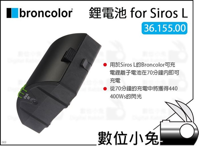數位小兔【Broncolor 布朗 Siros 400L 800L 36.155.00 鋰電池】充電 電池 公司貨