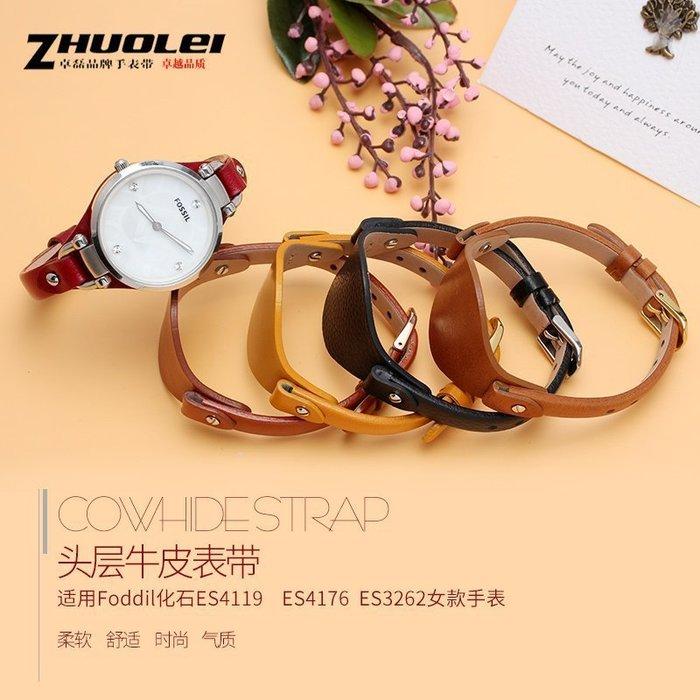 錶帶替換 錶帶 手錶配件 小號 手表帶 代fossil化石es4119 es4176 es3262 3077女款8mm注