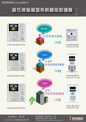 24 俞氏牌螢幕型免執聽筒對講機(單戶型)(公寓型)(大廈型)專案