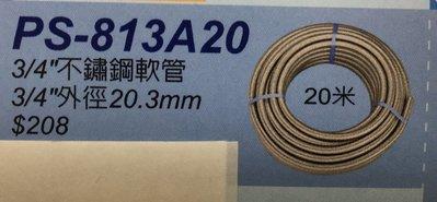"""{水電材料行} 6分 六分 3/4 專利 不銹鋼軟管  螺紋管 白鐵管 波紋管 熱水器 熱水管 另有 4分 1"""""""