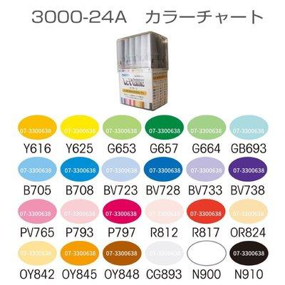 【美術社直營p】日本MARVY 麥克筆 24A
