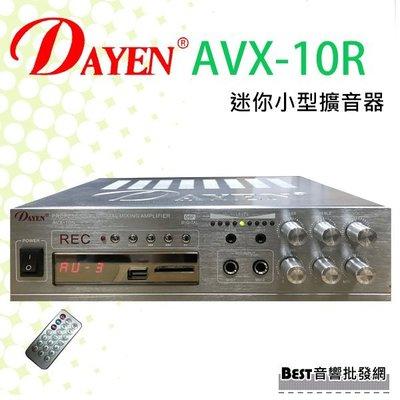 ((貝斯特批發))實體店面*(AVX-10R)Dayen迷你綜合擴大機,多功能可錄音.不佔空間